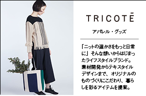 TRICOTE アパレル・グッズ