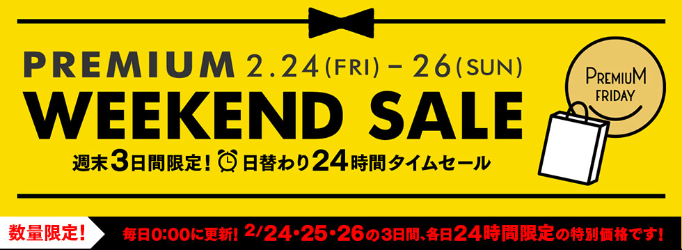 PREMIUM WEEKEND SALE 週末3日間限定!日替わり24時間タイムセール