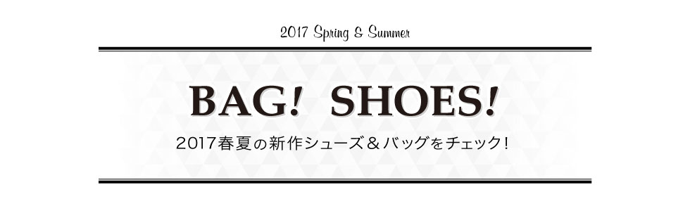 2017 Spring & Summer Shoes! Bag!