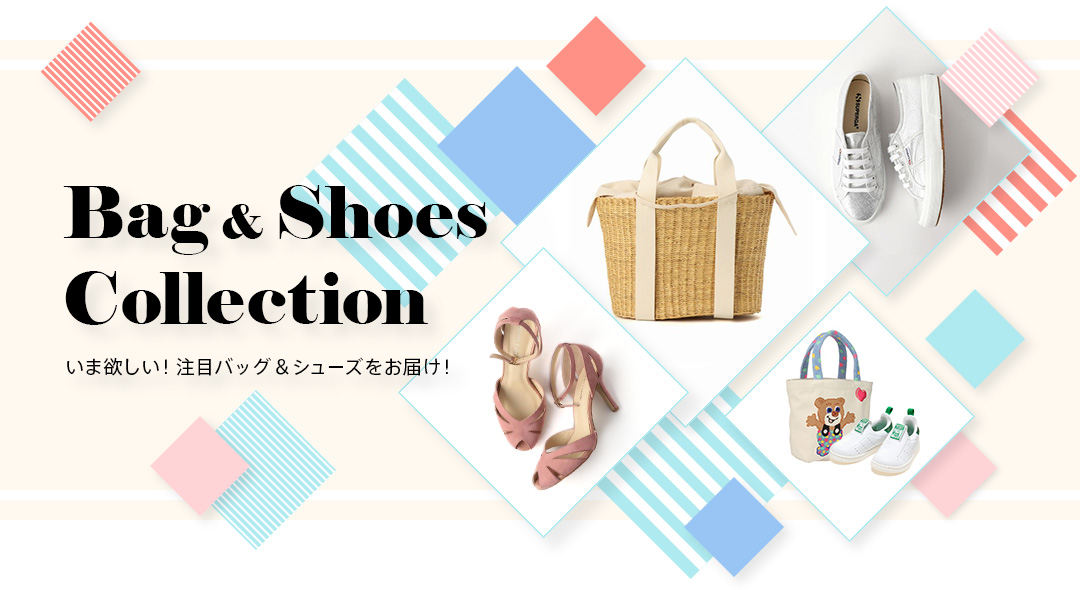 BAG & SHOES COLLECTION いま欲しい!注目バッグ & シューズをお届け!
