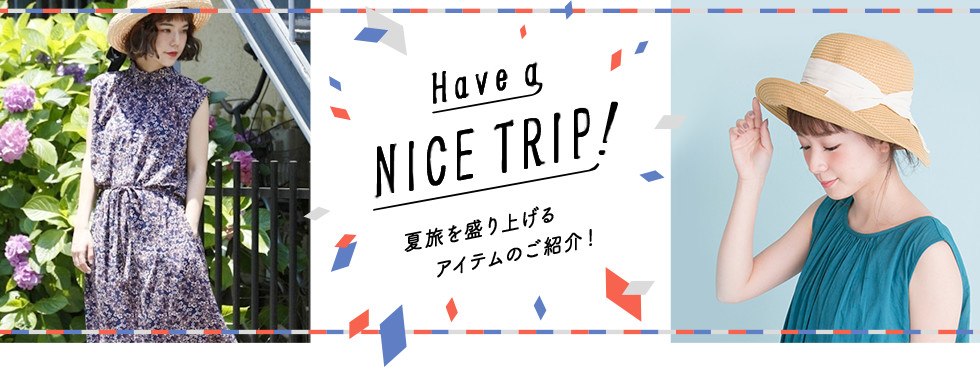 Have a NICE TRIP! 夏旅を盛り上げるアイテムのご紹介!
