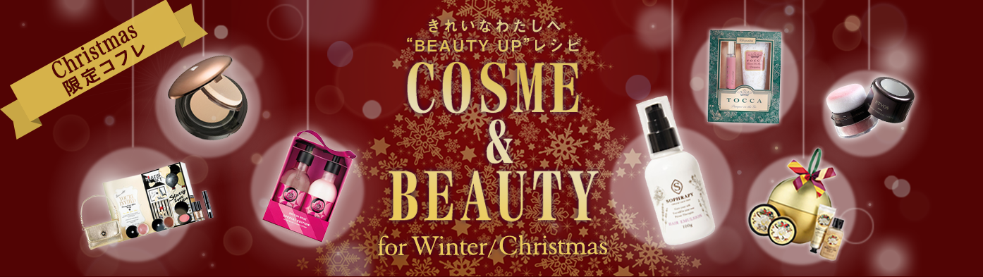 "COSME & BEAUTY for winter/Christmas きれいなわたしへ ""BEAUTY UP"" レシピ"
