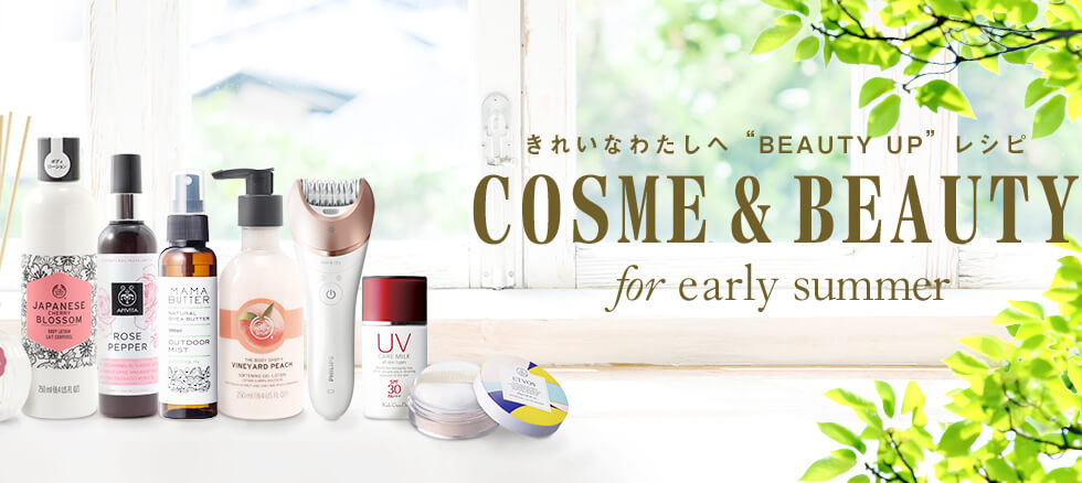 "COSME & BEAUTY for early summer きれいなわたしへ ""BEAUTY UP"" レシピ"