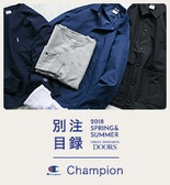 【DOORS】18SS Champion vol.1