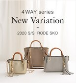 【RODE SKO】4WAY series New Variation