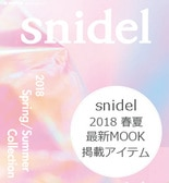 【snidel 2018SS】最新MOOK 掲載アイテム