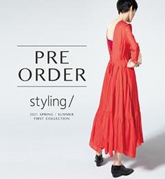 '【styling/ 春の先行予約会 本日スタート】