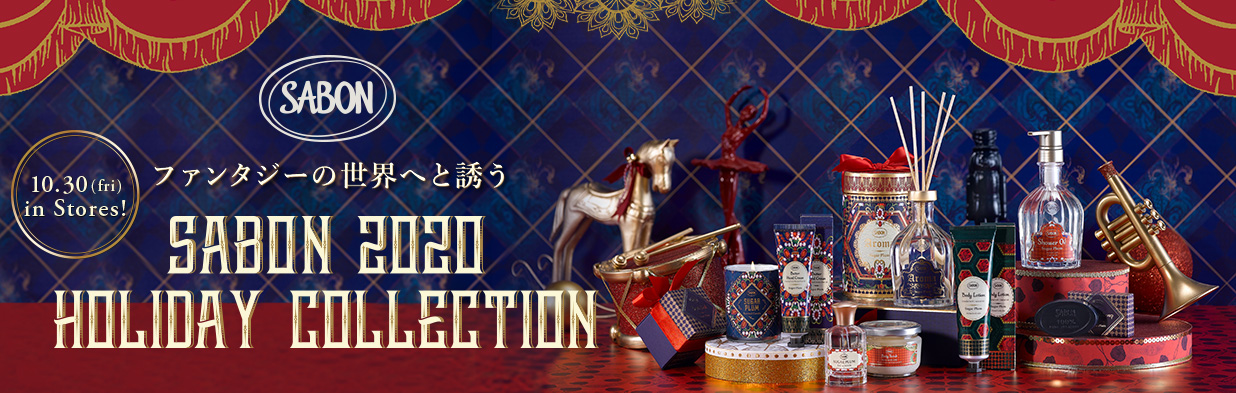 SABON(サボン) SABON 2020 Holiday Collection