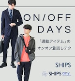 SHIPSで楽しむON/OFF DAYS!