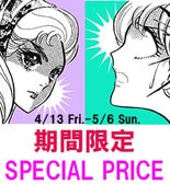 [ROSE BUD]SPECIAL PRICE今期商品追加されました!