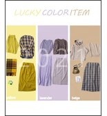 2021 LUCKY COLOR ITEM !!