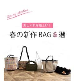 おしゃれを格上げ!春の新作BAG6選