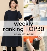 【ADAM ET ROPE'】WEEKLY RANKING TOP30