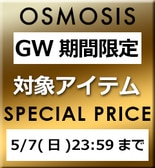 [OSMOSIS]2017GW期間限定☆対象アイテムSPECIAL PRICE!!