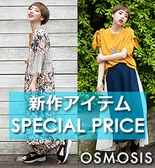 [OSMOSIS]新作アイテムSPECIAL PRICE☆