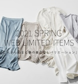 2021 SPRING WEB LIMITED ITEMS 販売スタート!