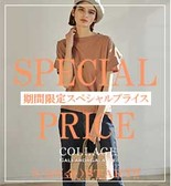 <COLLAGE>期間限定Special Price品番拡大中!【WEB限定】