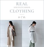 【かぐれ】REAL CLOTHING