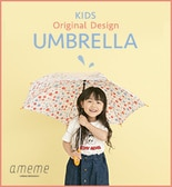 【ameme】 KIDS Original Design UMBRELLA