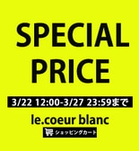 【SPECIAL PRICE】期間限定!!27日迄!