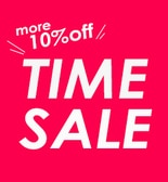 【TIME SALE】全品さらに…10%OFF!!