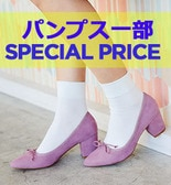Special Price★パンプス一部★