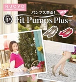 TVCM放映中~NUOVO Fit PUMPS +