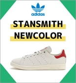 STANSMITH NEWCOLOR