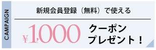 アイルミネ-新規会員登録(無料)で¥1,000クーポンプレゼント!