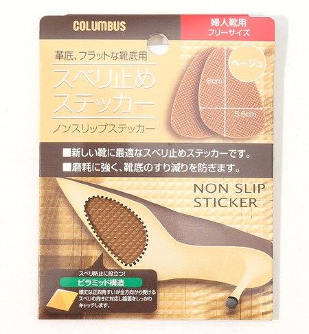 【ボワソンショコラ/Boisson Chocolat】 ノンスリップステッカー [3000円(税込)以上で送料無料]
