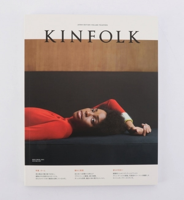 【シップス/SHIPS】 KINFOLK: JAPAN EDITION(volume 13)
