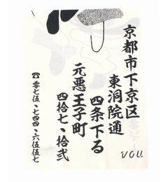 【ジャーナルスタンダード/JOURNAL STANDARD】 VOU/ボウ:手ぬぐい ニホンゴ [3000円(税込)以上で送料無料]
