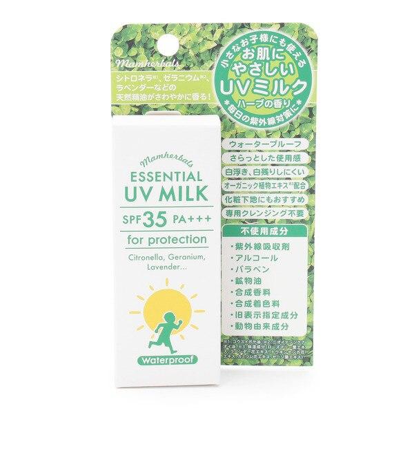 【グローブ/grove】 マムハーバルズエッセンシャルUVミルク [3000円(税込)以上で送料無料]