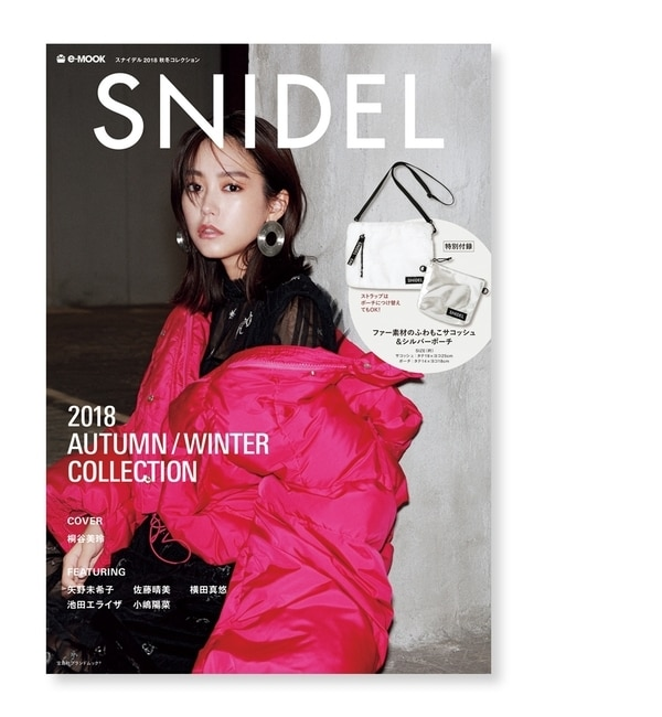 【スナイデル/SNIDEL】 2018年 Autumn & Winter SNIDEL MOOK