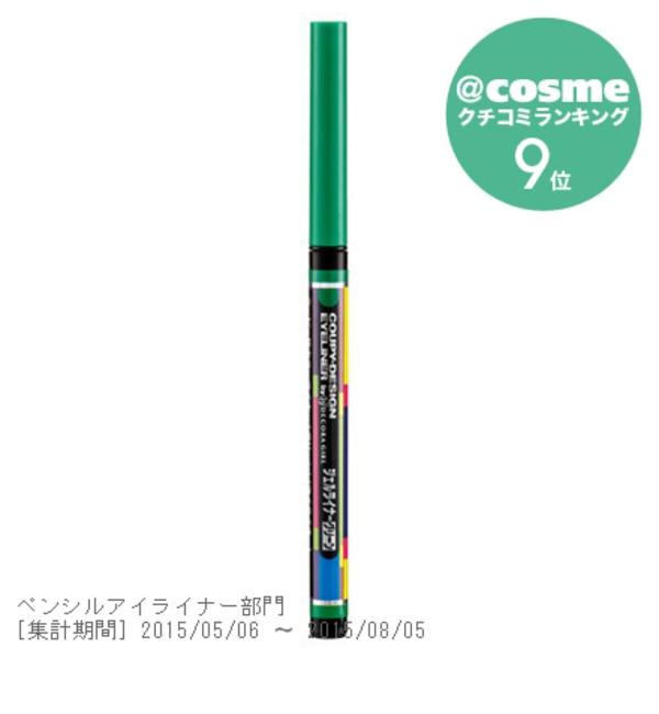 【アットコスメストア オンライン/@cosme store online】 クーピーデザインカラーアイライナー [3000円(税込)以上で送料無料]