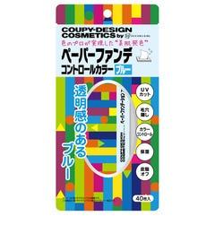 【アットコスメストアオンライン/cosmestoreonline】クーピー柄ペーパーファンデーションコントロールカラー[3000円(税込)以上で送料無料]