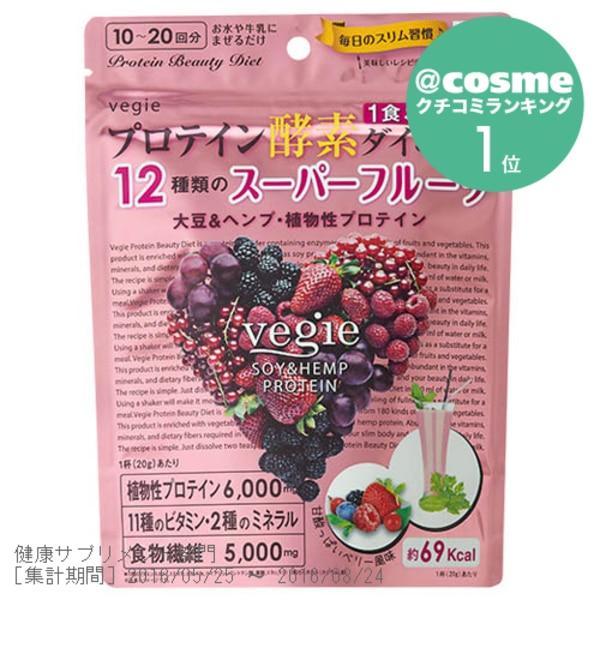 【アットコスメストア オンライン/@cosme store online】 プロテイン酵素ダイエット フレッシュベリー [3000円(税込)以上で送料無料]