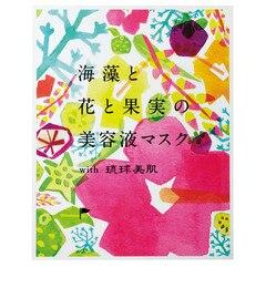 【アットコスメストア オンライン/@cosme store online】 海藻と花と果実の美容液マスク with 琉球美肌 [3000円(税込)以上で送料無料]