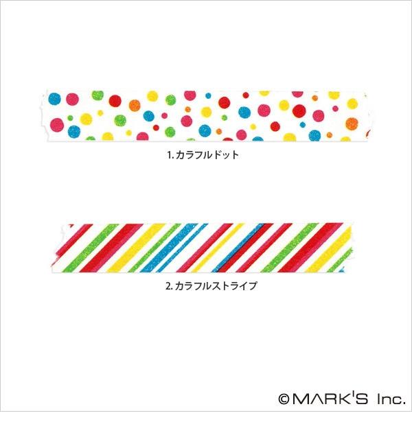 【エディト・トロワ・シス・サンク/EDITO 365】 マスキングテープ マルチ(カラフル) / maste [3000円(税込)以上で送料無料]
