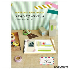 【ボン・フェット/BonnesFetes】EditionsdeParis『マスキングテープ・ブック』[3000円(税込)以上で送料無料]