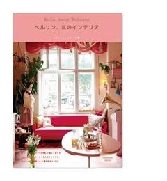 【ボン・フェット/Bonnes Fetes】 Editions de Paris 『ベルリン、私のインテリア』 [3000円(税込)以上で送料無料]