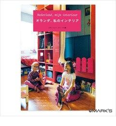 【ボン・フェット/Bonnes Fetes】 Editions de Paris 『オランダ、私のインテリア』 [3000円(税込)以上で送料無料]