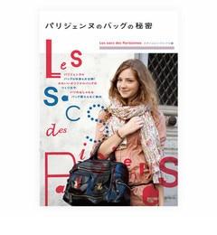 【ボン・フェット/BonnesFetes】EditionsdeParis『パリジェンヌのバッグの秘密』[3000円(税込)以上で送料無料]