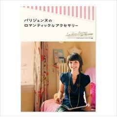 【ボン・フェット/Bonnes Fetes】 Editions de Paris 『パリジェンヌのロマンティックなアクセサリー』 [3000円(税込)以上で送料無料]