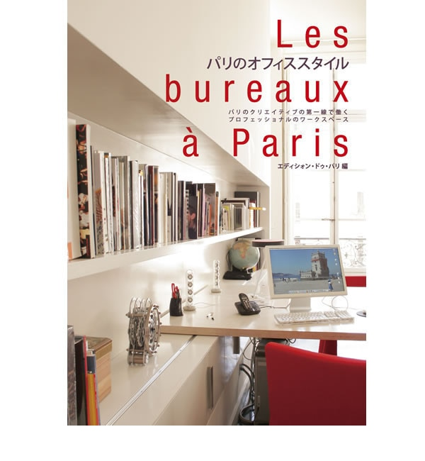 【ボン・フェット/Bonnes Fetes】 Editions de Paris 『パリのオフィススタイル』 [3000円(税込)以上で送料無料]