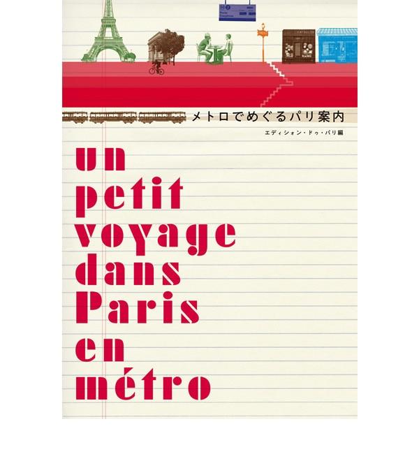 【ボン・フェット/Bonnes Fetes】 Editions de Paris 『メトロでめぐるパリ案内』 [3000円(税込)以上で送料無料]